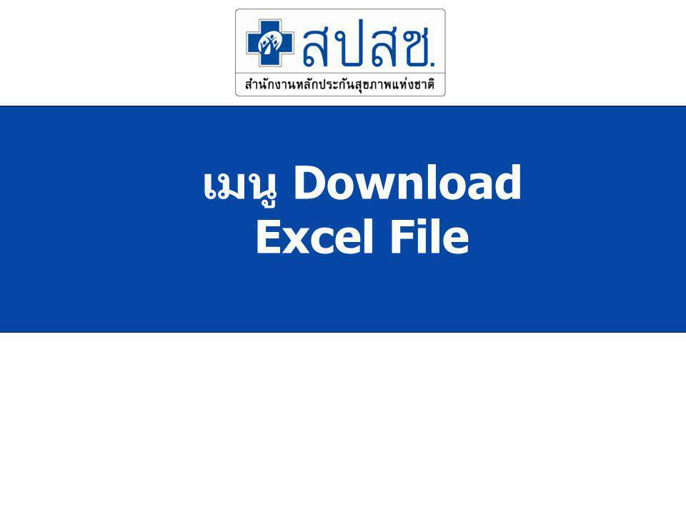 เมนู Download Excel File