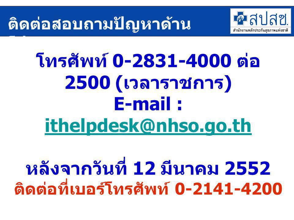 โทรศัพท์ 0-2831-4000 ต่อ 2500 ( เวลาราชการ ) E-mail : ithelpdesk@nhso.go.th หลังจากวันที่ 12 มีนาคม 2552 ติดต่อที่เบอร์โทรศัพท์ 0-2141-4200 ติดต่อสอบถ