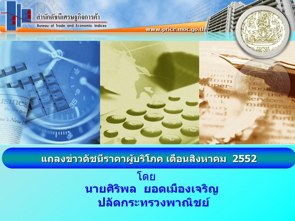โดย แถลงข่าวดัชนีราคาผู้บริโภค เดือนสิงหาคม 2552 www.price.moc.go.th นายศิริพล ยอดเมืองเจริญ ปลัดกระทรวงพาณิชย์