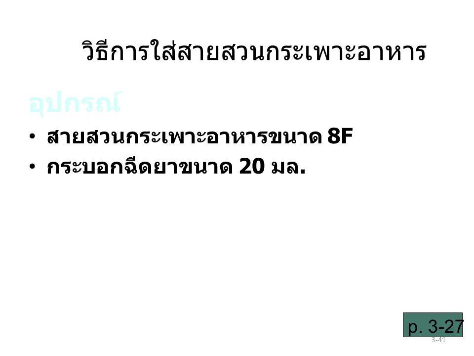 3-41 วิธีการใส่สายสวนกระเพาะอาหาร อุปกรณ์ สายสวนกระเพาะอาหารขนาด 8F กระบอกฉีดยาขนาด 20 มล. p. 3-27