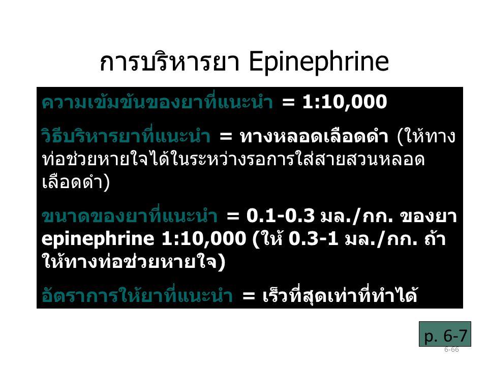 6-66 การบริหารยา Epinephrine p.