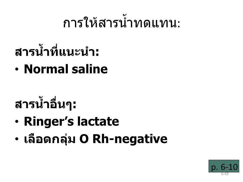 6-69 การให้สารน้ำทดแทน : สารน้ำที่แนะนำ: Normal saline สารน้ำอื่นๆ: Ringer's lactate เลือดกลุ่ม O Rh-negative p.