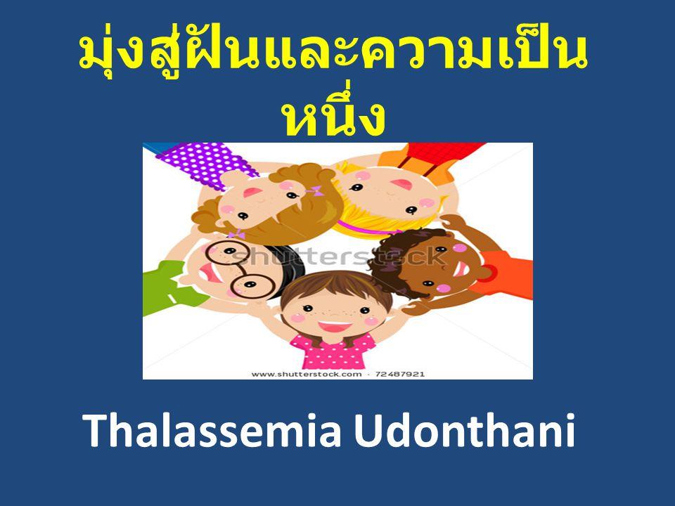 มุ่งสู่ฝันและความเป็น หนึ่ง Thalassemia Udonthani