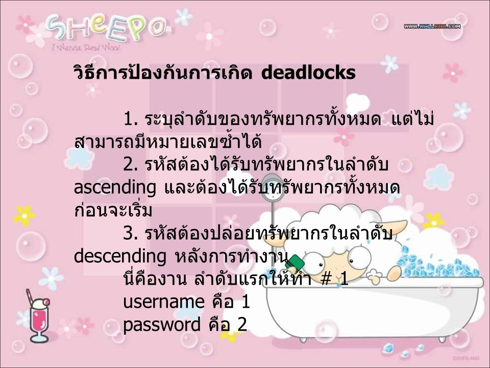 วิธีการป้องกันการเกิด deadlocks 1. ระบุลำดับของทรัพยากรทั้งหมด แต่ไม่ สามารถมีหมายเลขซ้ำได้ 2.