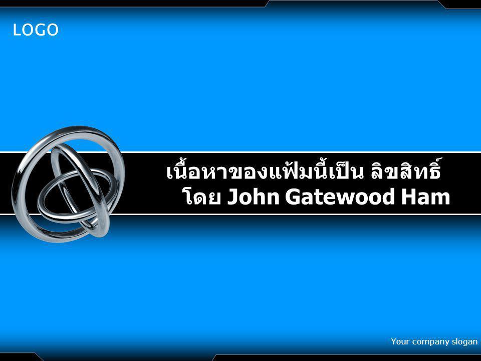 LOGO Your company slogan เนื้อหาของแฟ้มนี้เป็น ลิขสิทธิ์ โดย John Gatewood Ham