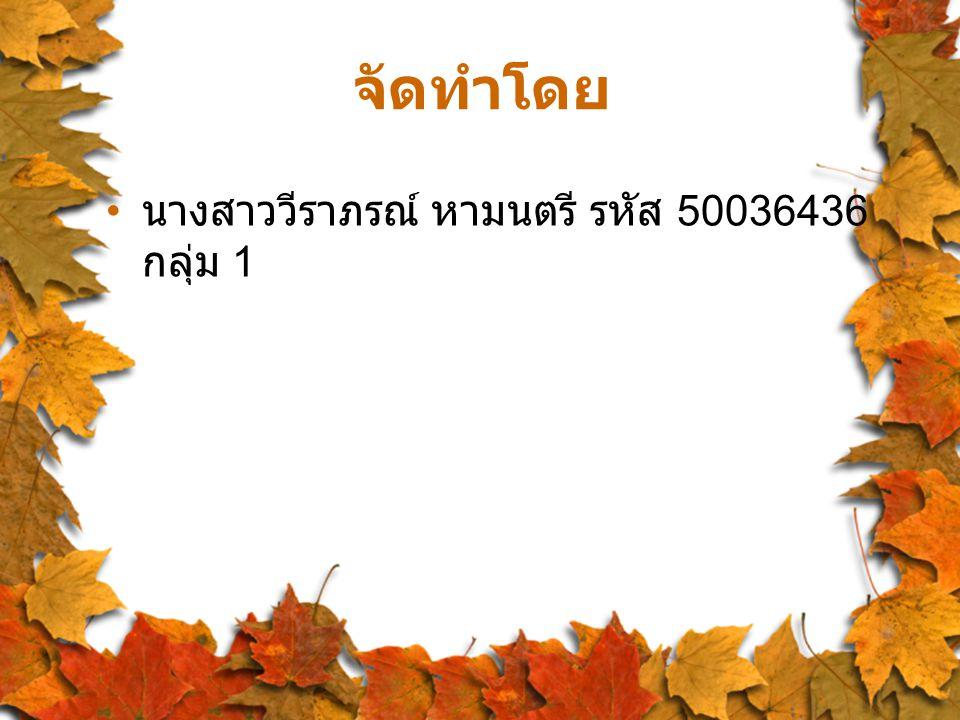 จัดทำโดย นางสาววีราภรณ์ หามนตรี รหัส 50036436 กลุ่ม 1