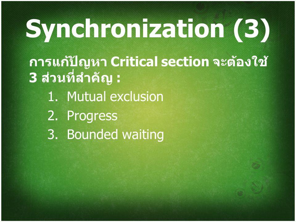 Synchronization (4) วิธีแก้ปัญหาที่ 1 : Peterson s solution ( ซอร์ฟแวร์เท่านั้น ไม่สามารถทำงานบนเครื่อง ที่ทันสมัย – ดีสำหรับสองโปรเซส / เทรด ) วิธีแก้ปัญหาที่ 2 : Test and Set ( ฮาร์ดแวร์ เครื่องที่มีสมรรถนะสูง ) วิธีแก้ปัญหาที่ 3 : Swap ( ฮาร์ดแวร์ เครื่อง คอมพิวเตอร์ )