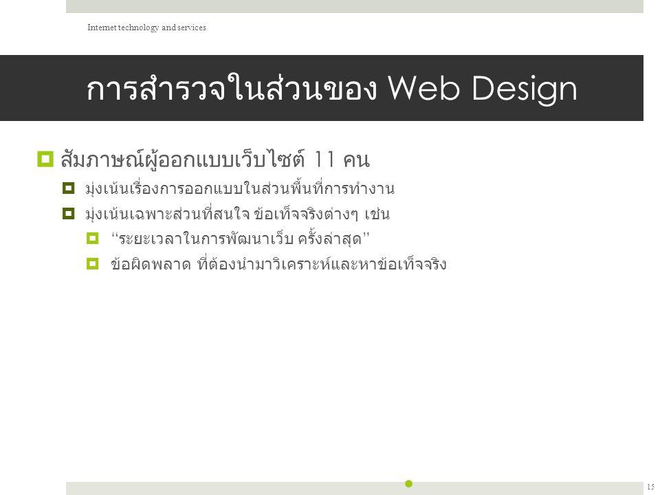 การสำรวจในส่วนของ Web Design  สัมภาษณ์ผู้ออกแบบเว็บไซต์ 11 คน  มุ่งเน้นเรื่องการออกแบบในส่วนพื้นที่การทำงาน  มุ่งเน้นเฉพาะส่วนที่สนใจ ข้อเท็จจริงต่างๆ เช่น  ระยะเวลาในการพัฒนาเว็บ ครั้งล่าสุด  ข้อผิดพลาด ที่ต้องนำมาวิเคราะห์และหาข้อเท็จจริง Internet technology and services 15
