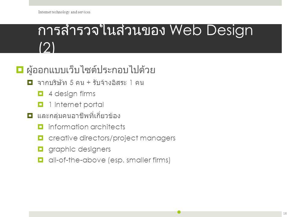 การสำรวจในส่วนของ Web Design (2)  ผู้ออกแบบเว็บไซต์ประกอบไปด้วย  จากบริษัท 5 คน + รับจ้างอิสระ 1 คน  4 design firms  1 Internet portal  และกลุ่มคนอาชีพที่เกี่ยวข้อง  information architects  creative directors/project managers  graphic designers  all-of-the-above (esp.
