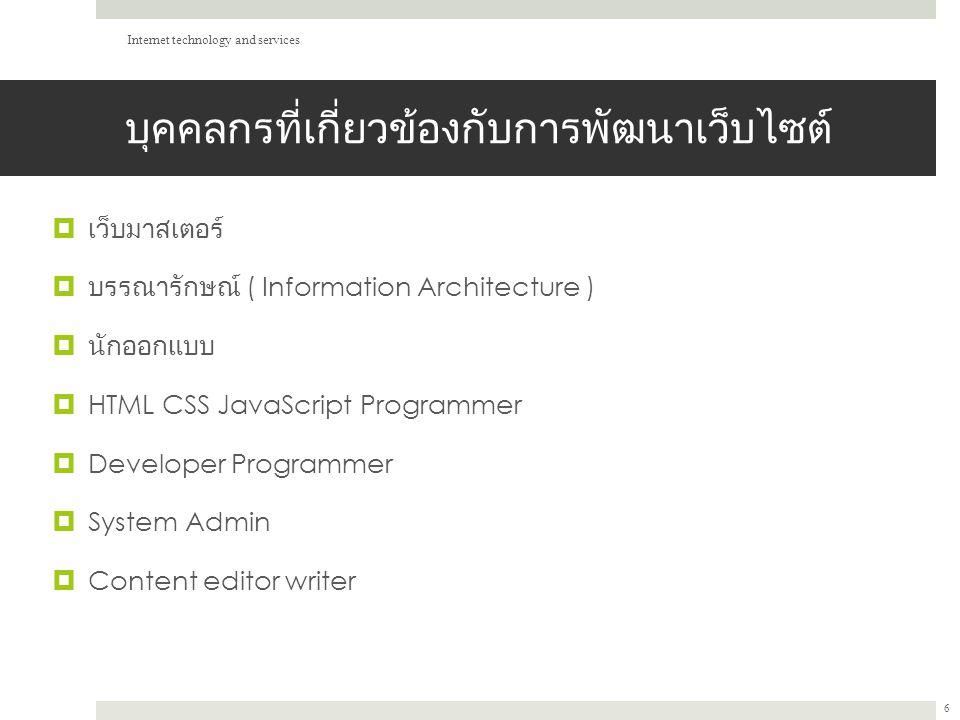 บุคคลกรที่เกี่ยวข้องกับการพัฒนาเว็บไซต์  เว็บมาสเตอร์  บรรณารักษณ์ ( Information Architecture )  นักออกแบบ  HTML CSS JavaScript Programmer  Developer Programmer  System Admin  Content editor writer Internet technology and services 6