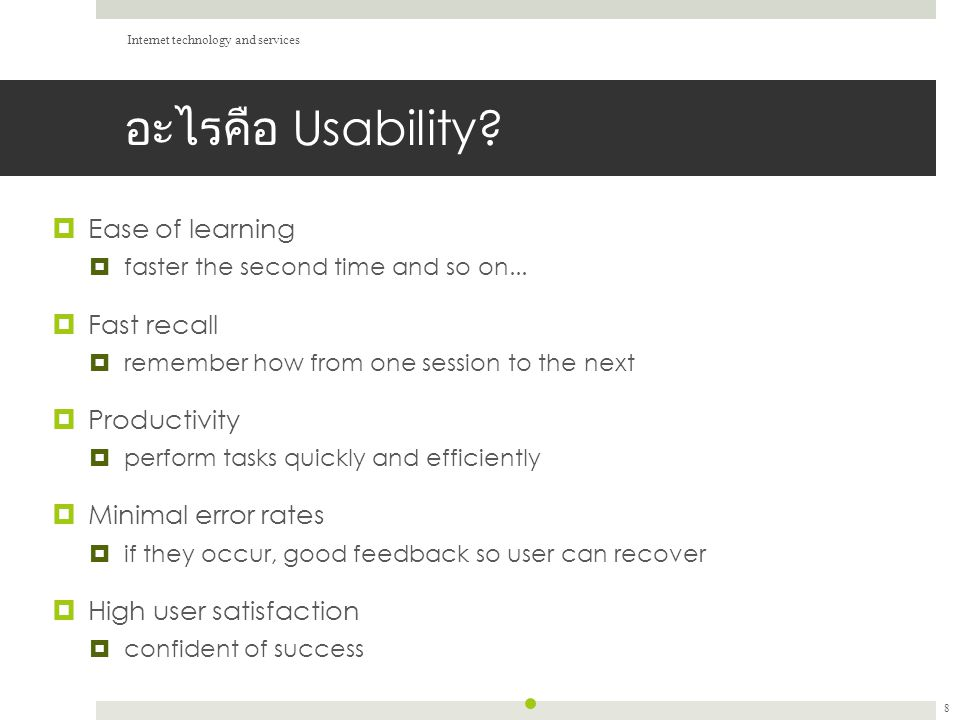 อะไรคือ Usability.  Ease of learning  faster the second time and so on...