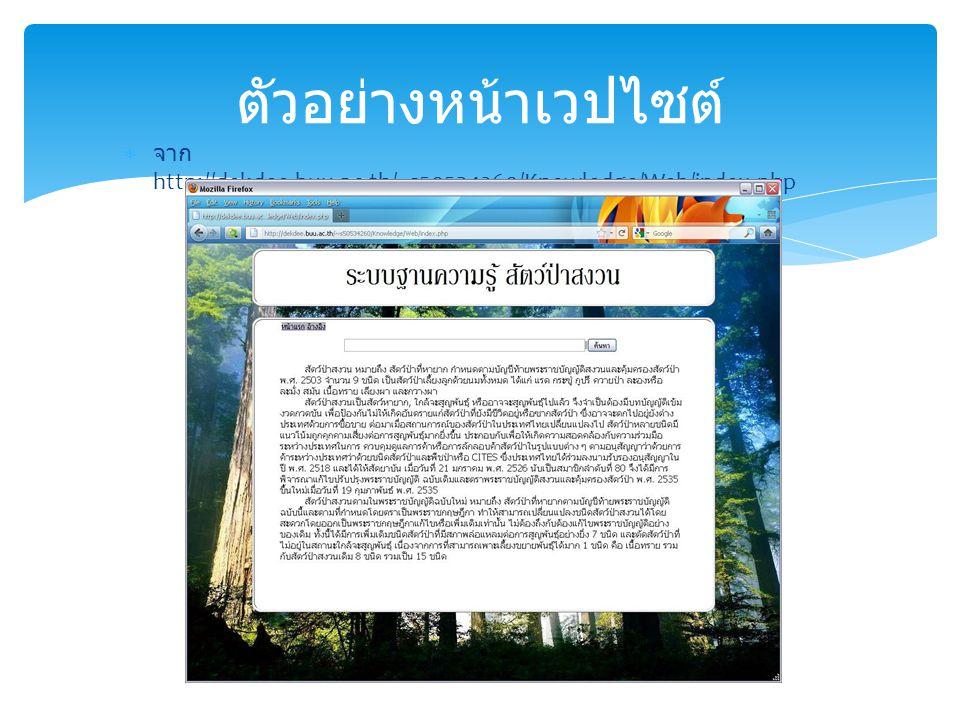  จาก http://dekdee.buu.ac.th/~s50534260/Knowledge/Web/index.php ตัวอย่างหน้าเวปไซต์