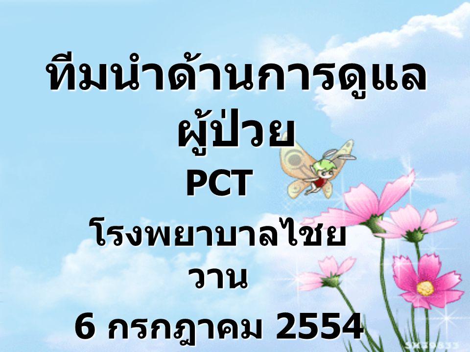 ทีมนำด้านการดูแล ผู้ป่วย PCT โรงพยาบาลไชย วาน 6 กรกฎาคม 2554