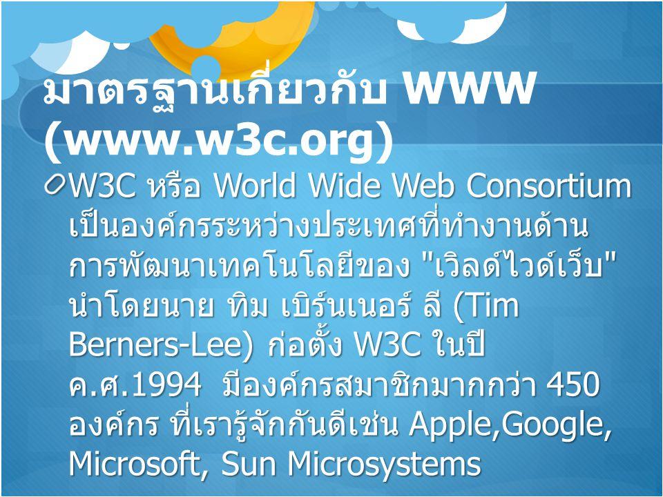 W3C หรือ World Wide Web Consortium เป็นองค์กรระหว่างประเทศที่ทำงานด้าน การพัฒนาเทคโนโลยีของ