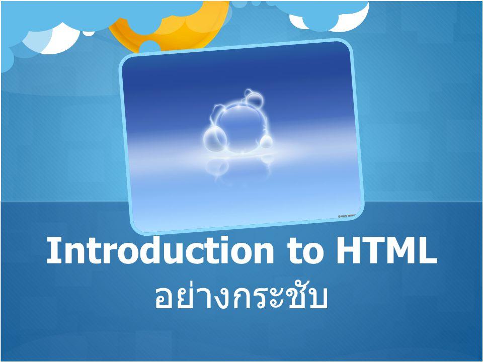 อย่างกระชับ Introduction to HTML