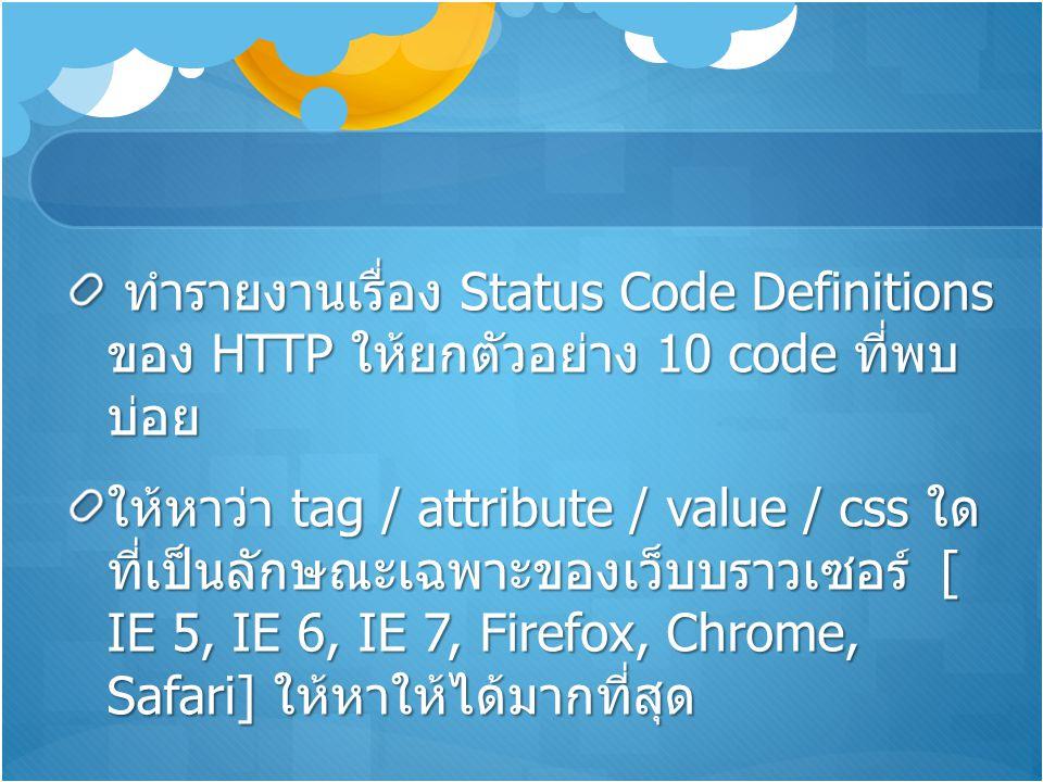 ทำรายงานเรื่อง Status Code Definitions ของ HTTP ให้ยกตัวอย่าง 10 code ที่พบ บ่อย ทำรายงานเรื่อง Status Code Definitions ของ HTTP ให้ยกตัวอย่าง 10 code