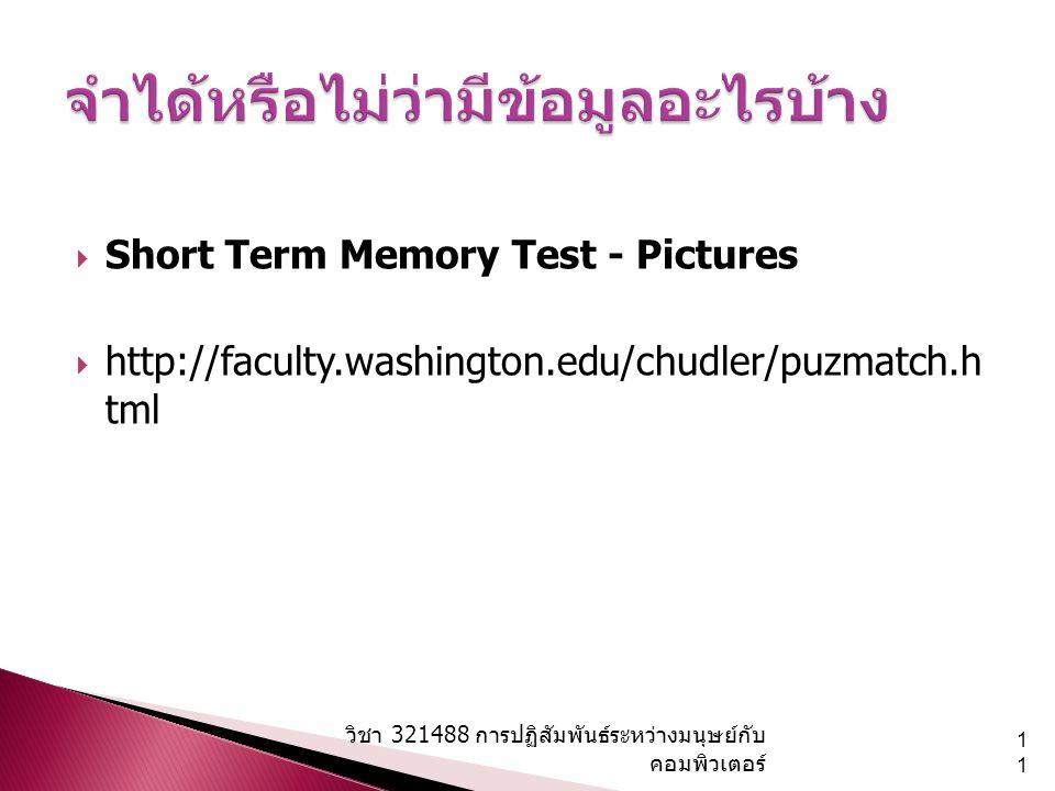 Short Term Memory Test - Pictures  http://faculty.washington.edu/chudler/puzmatch.h tml วิชา 321488 การปฏิสัมพันธ์ระหว่างมนุษย์กับ คอมพิวเตอร์11