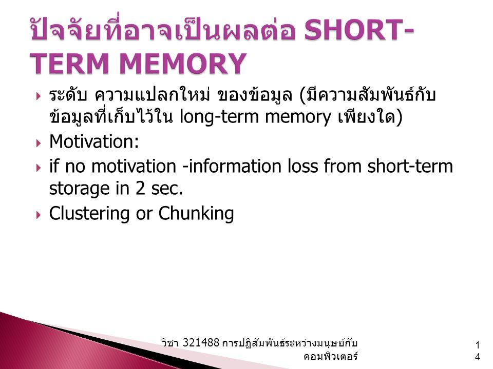  ระดับ ความแปลกใหม่ ของข้อมูล ( มีความสัมพันธ์กับ ข้อมูลที่เก็บไว้ใน long-term memory เพียงใด )  Motivation:  if no motivation -information loss fr