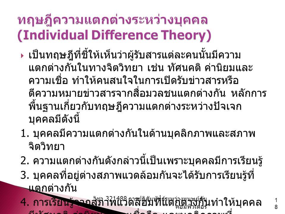 เป็นทฤษฎีที่ชี้ให้เห็นว่าผู้รับสารแต่ละคนนั้นมีความ แตกต่างกันในทางจิตวิทยา เช่น ทัศนคติ ค่านิยมและ ความเชื่อ ทำให้คนสนใจในการเปิดรับข่าวสารหรือ ตีค