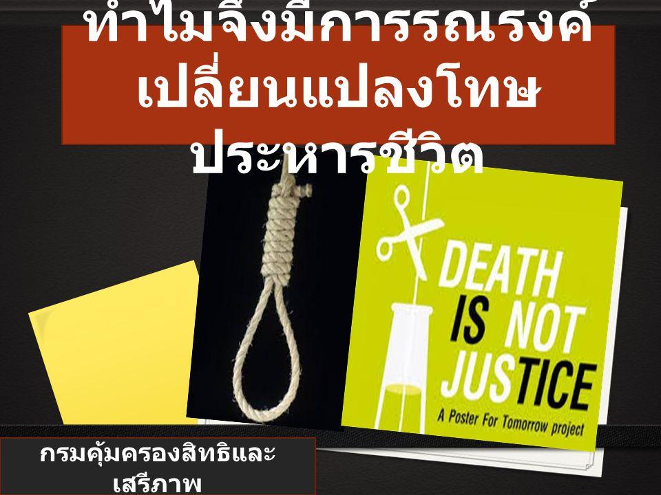  ความเป็นมา หลักการและแนวคิด เกี่ยวกับโทษประหารชีวิต  ปรัชญาการลงโทษ 1.