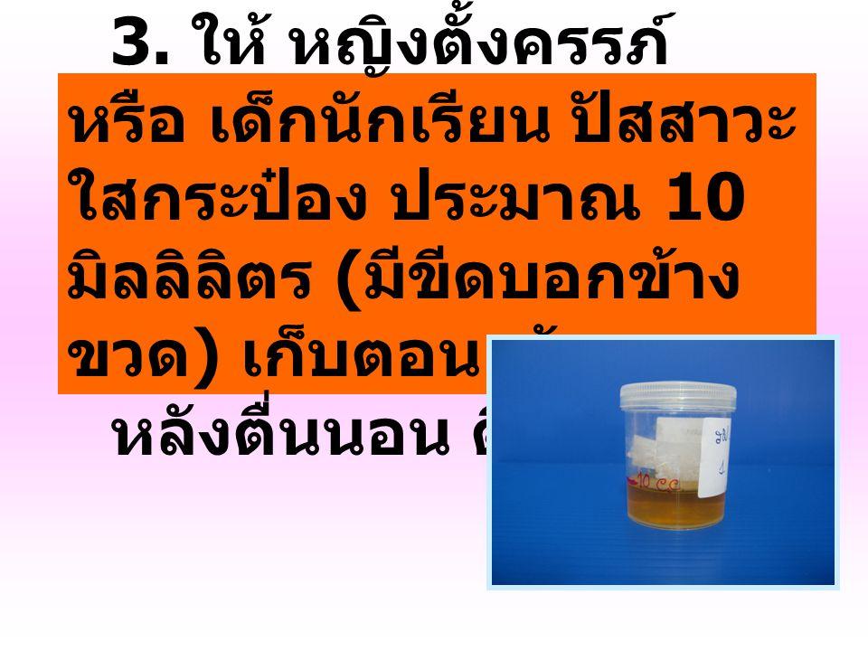4. ปิดฝากระป๋องให้สนิท ใช้ พาราฟิล์ม ปิดทับฝา กระป๋อง อีกครั้ง