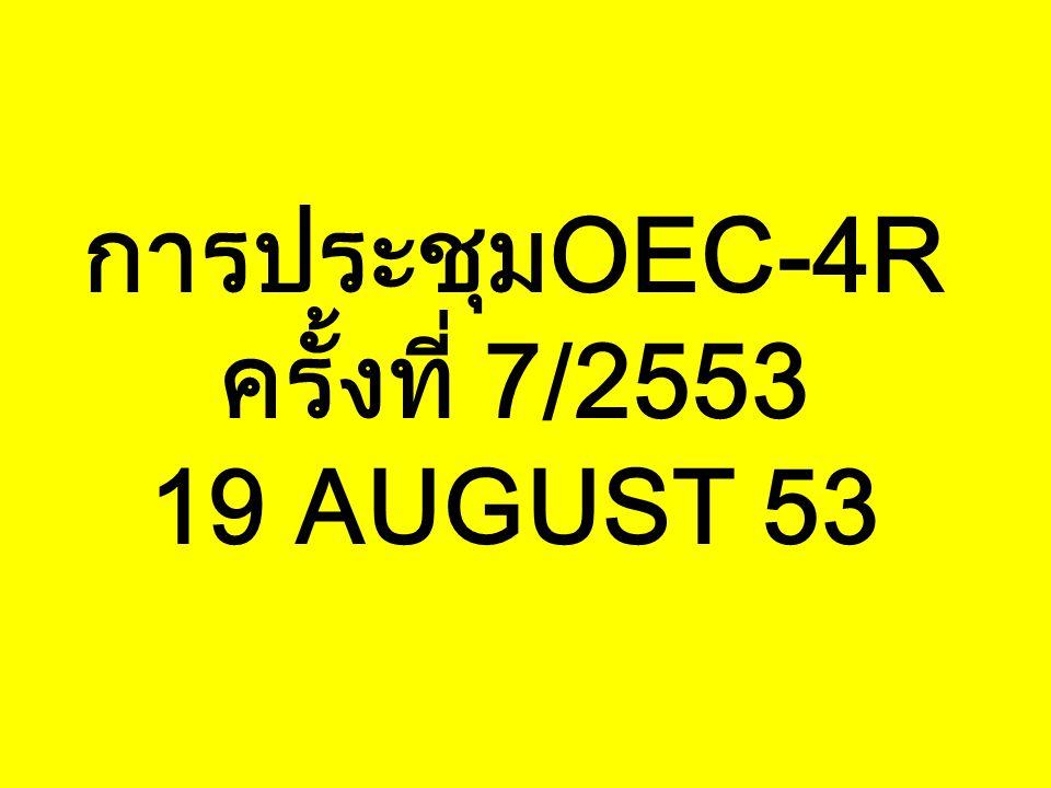 การประชุมOEC-4R ครั้งที่ 7/2553 19 AUGUST 53