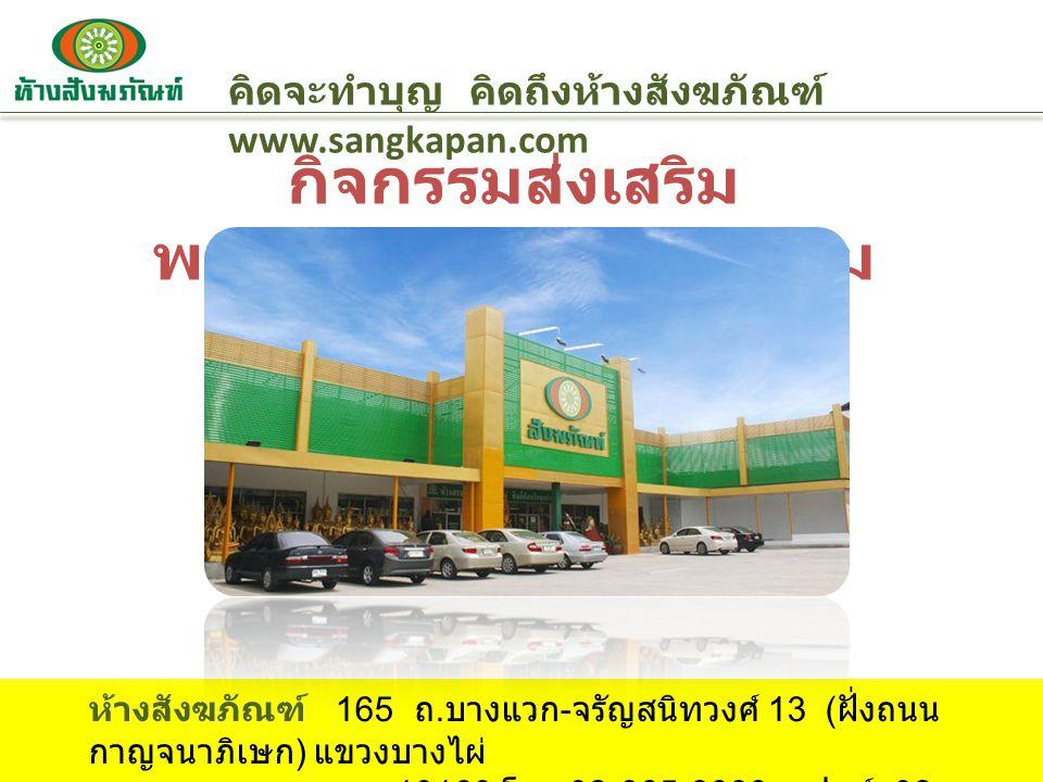 คิดจะทำบุญ คิดถึงห้างสังฆภัณฑ์ www.sangkapan.com กิจกรรมส่งเสริม พระพุทธศาสนาและสังคม ห้างสังฆภัณฑ์ 165 ถ. บางแวก - จรัญสนิทวงศ์ 13 ( ฝั่งถนน กาญจนาภิ