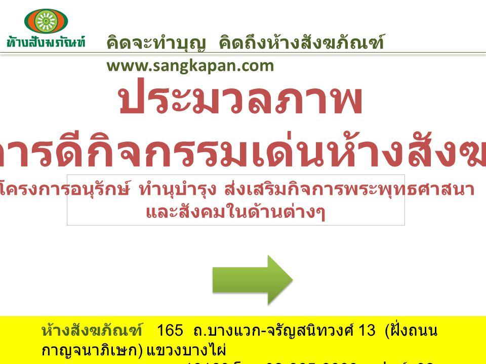 คิดจะทำบุญ คิดถึงห้างสังฆภัณฑ์ www.sangkapan.com ประมวลภาพ โครงการดีกิจกรรมเด่นห้างสังฆภัณฑ์ ห้างสังฆภัณฑ์ 165 ถ. บางแวก - จรัญสนิทวงศ์ 13 ( ฝั่งถนน ก