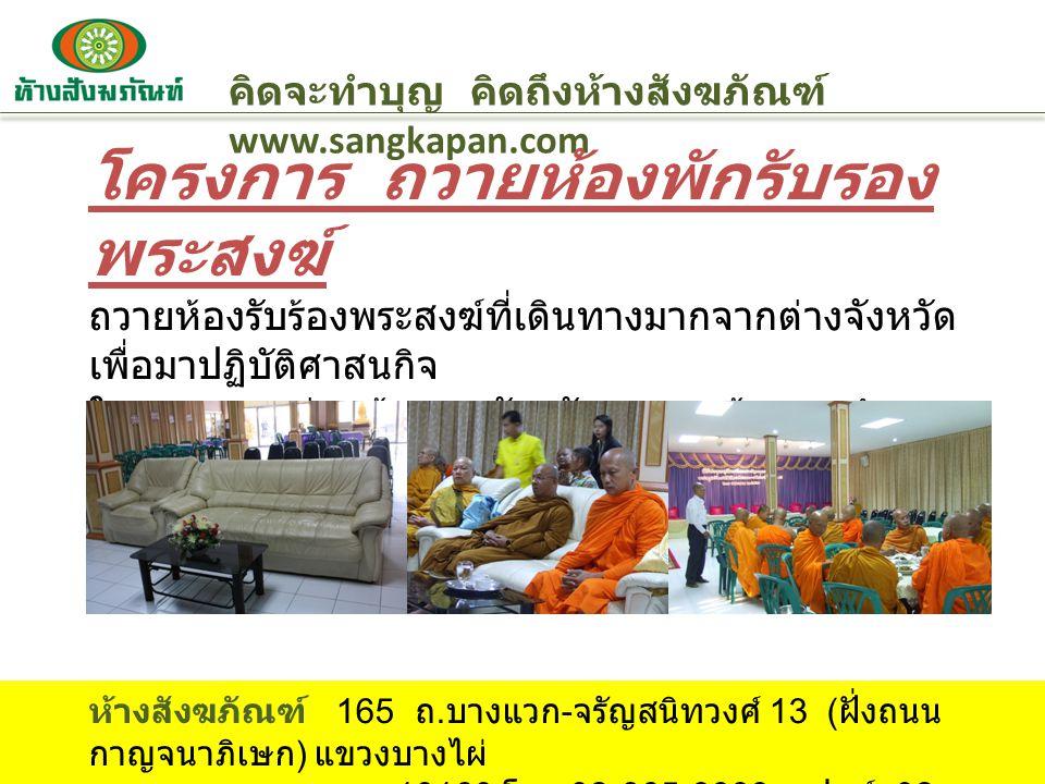 คิดจะทำบุญ คิดถึงห้างสังฆภัณฑ์ www.sangkapan.com ห้างสังฆภัณฑ์ 165 ถ. บางแวก - จรัญสนิทวงศ์ 13 ( ฝั่งถนน กาญจนาภิเษก ) แขวงบางไผ่ เขตบางแค กรุงเทพ. 10