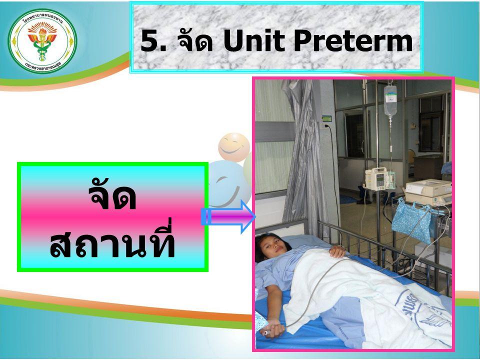จัด สถานที่ 5. จัด Unit Preterm