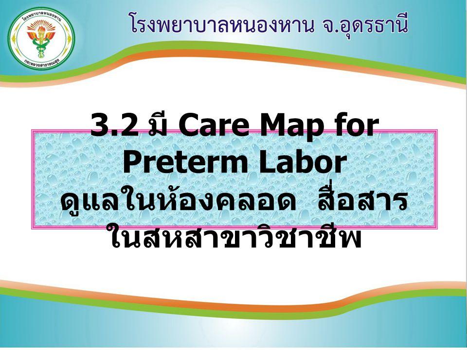 3.3 Care Map for Preterm Labor - Fetal Monitoring - Ultrasonography - BUN, Cr, Electrolyte, UA, CBC, BS - Terbutaline 5 amp in 5% DW 500ml.
