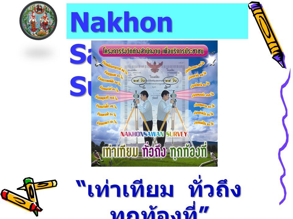 Nakhon Sawan Survey เท่าเทียม ทั่วถึง ทุกท้องที่
