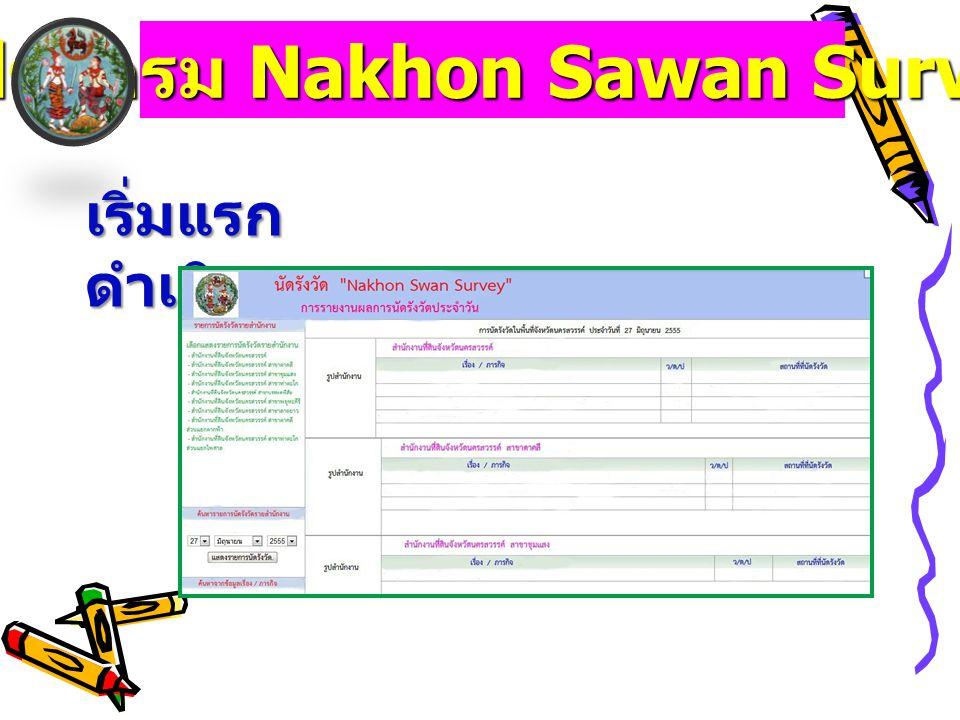 โปรแกรม Nakhon Sawan Survey เริ่มแรก ดำเนินการ