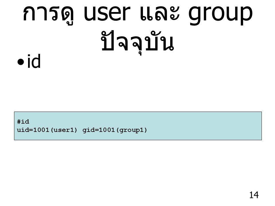 14 การดู user และ group ปัจจุบัน id #id uid=1001(user1) gid=1001(group1)