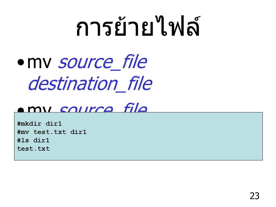 23 การย้ายไฟล์ mv source_file destination_file mv source_file destination_directory #mkdir dir1 #mv test.txt dir1 #ls dir1 test.txt