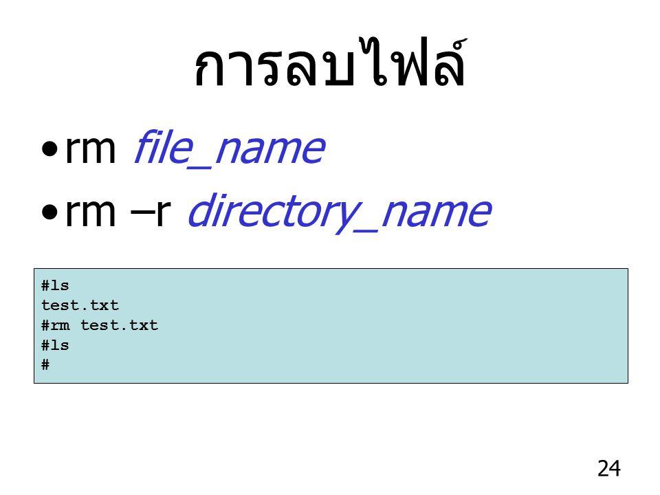 24 การลบไฟล์ rm file_name rm –r directory_name #ls test.txt #rm test.txt #ls #