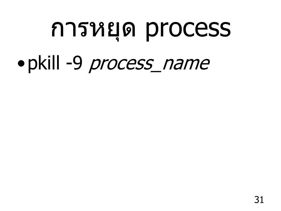 31 การหยุด process pkill -9 process_name