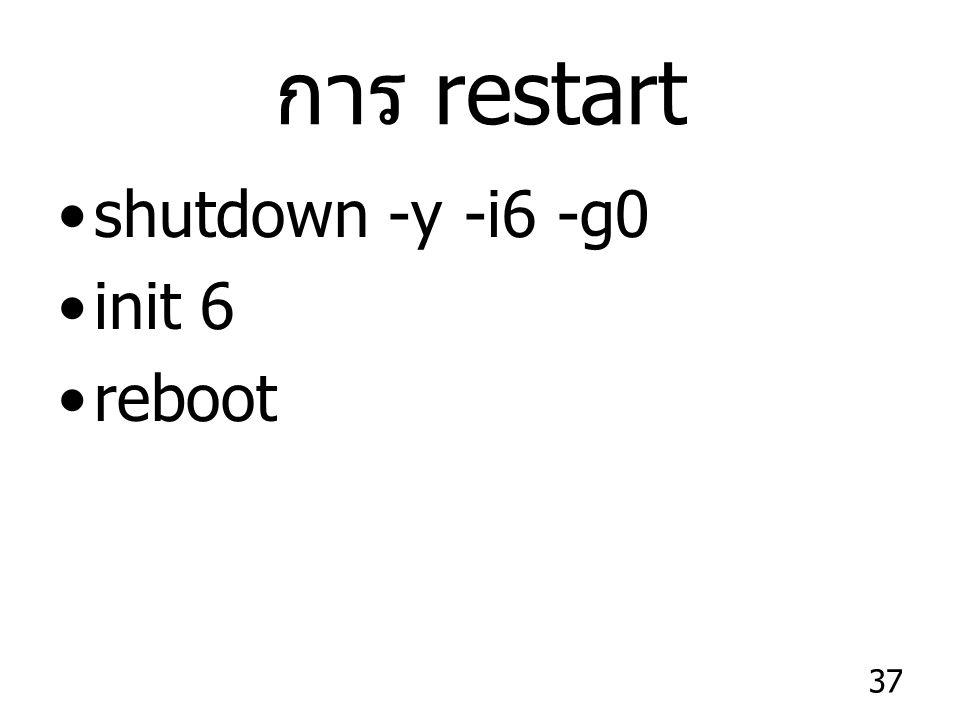 37 การ restart shutdown -y -i6 -g0 init 6 reboot