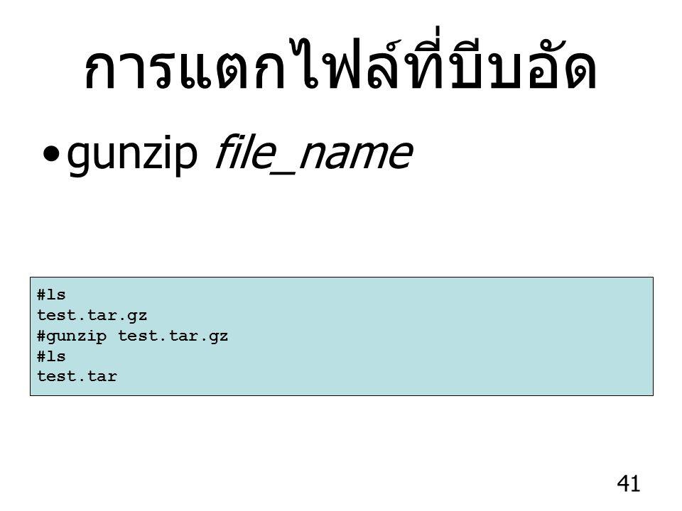 41 การแตกไฟล์ที่บีบอัด gunzip file_name #ls test.tar.gz #gunzip test.tar.gz #ls test.tar