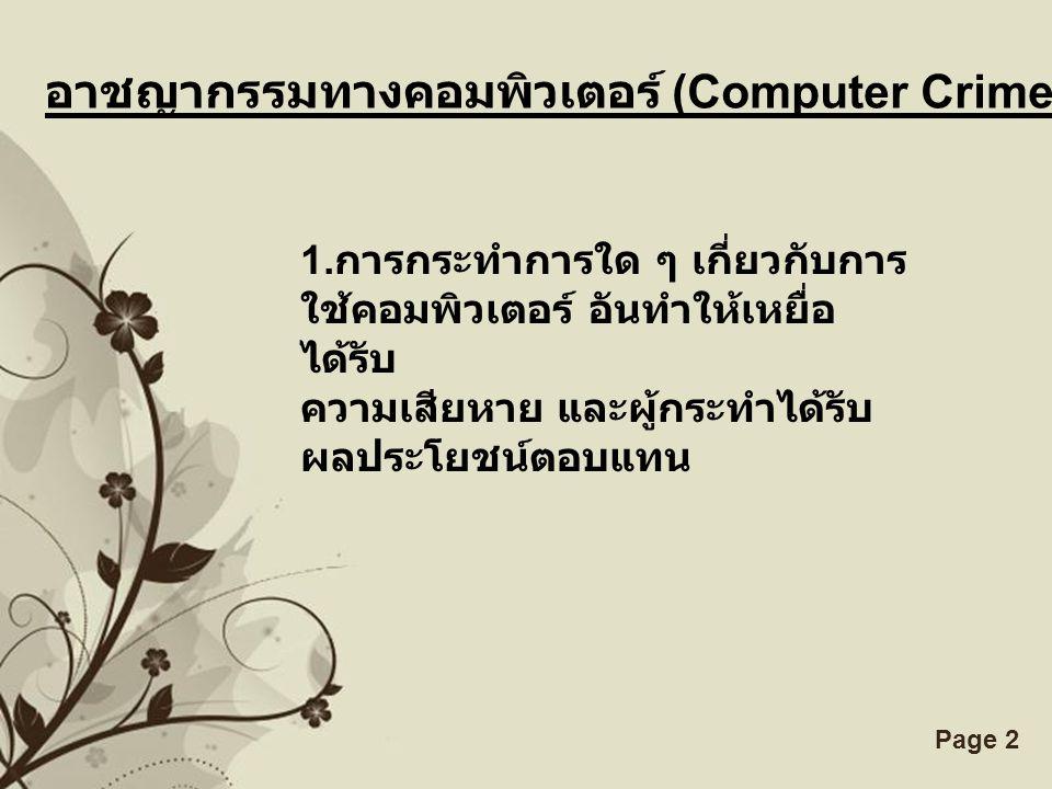 Free Powerpoint TemplatesPage 2 อาชญากรรมทางคอมพิวเตอร์ (Computer Crime) 1. การกระทำการใด ๆ เกี่ยวกับการ ใช้คอมพิวเตอร์ อันทำให้เหยื่อ ได้รับ ความเสีย