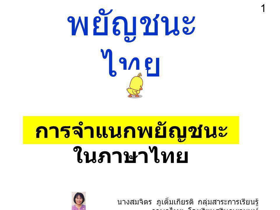 รูปพยัญชนะใน ภาษาไทย กขฃคฅฆงจฉชซ ฌญฎฏฐฑฒณดตถ ทธนบปผฝพฟภม ยรลวศษสหฬอฮ ๔๔ รูป 2 นางสมจิตร ภูเต็มเกียรติ กลุ่มสาระการเรียนรู้ ภาษาไทย โรงเรียนศรีบุณยานนท์