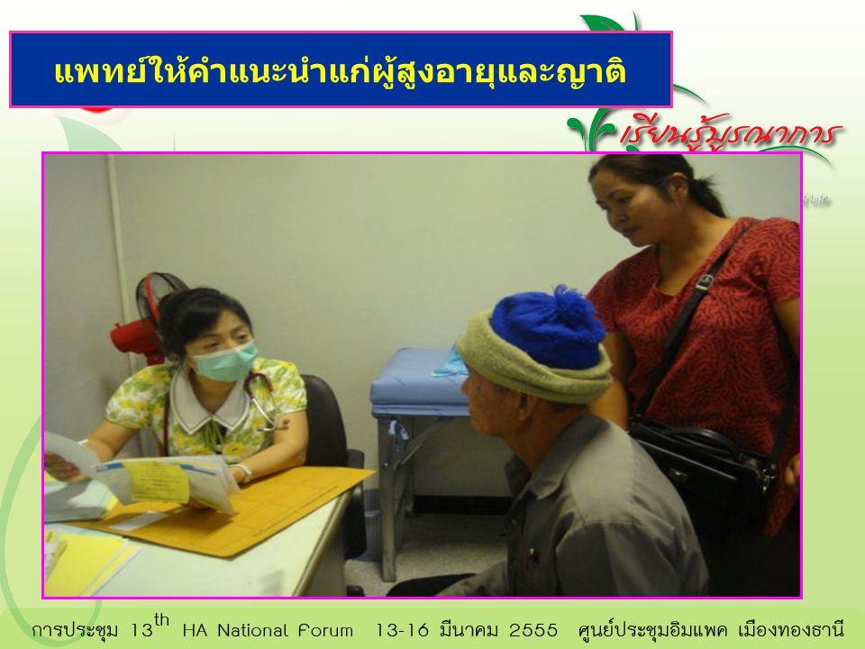 แพทย์ให้คำแนะนำแก่ผู้สูงอายุและญาติ