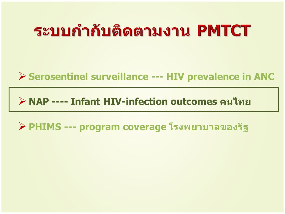  Serosentinel surveillance --- HIV prevalence in ANC  NAP ---- Infant HIV-infection outcomes คนไทย  PHIMS --- program coverage โรงพยาบาลของรัฐ