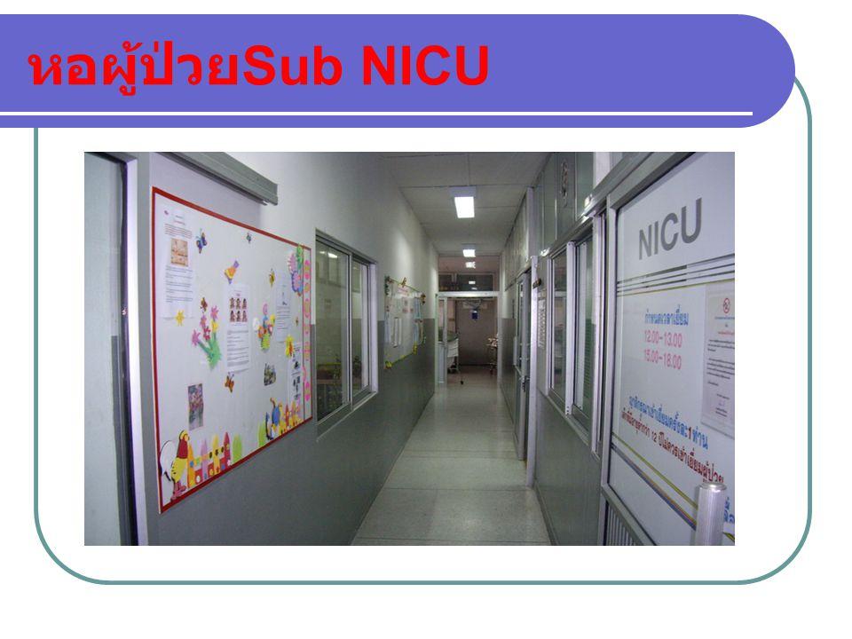 หอผู้ป่วย Sub NICU