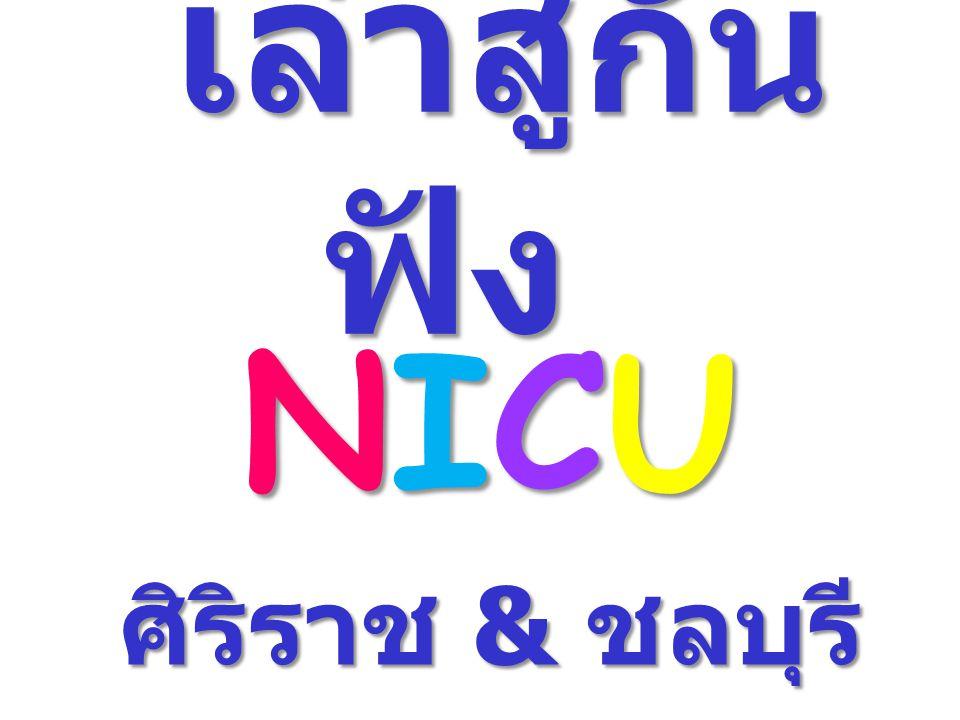 เล่า สู่กัน ฟัง เล่า สู่กัน ฟัง NICU ศิริราช & ชลบุรี