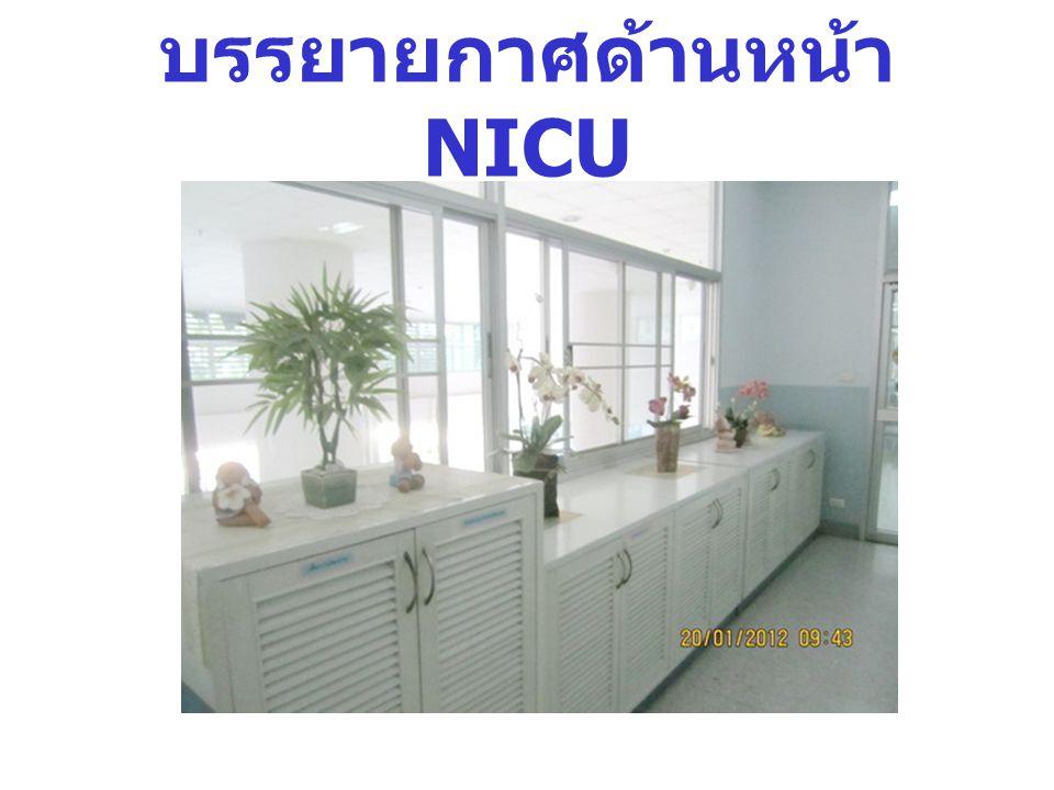 บรรยายกาศด้านหน้า NICU