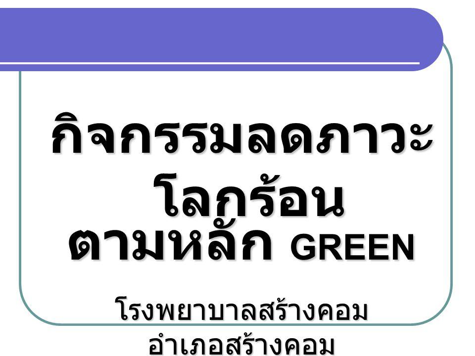 กิจกรรมลดภาวะ โลกร้อน ตามหลัก GREEN โรงพยาบาลสร้างคอมอำเภอสร้างคอมจังหวัดอุดรธานี