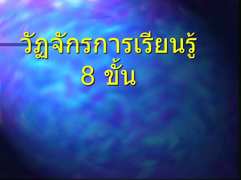 6.สร้าง ชิ้นงานตาม ความถนัด 7. วิเคราะห์ ประยุกต์ใ ช้ 8.