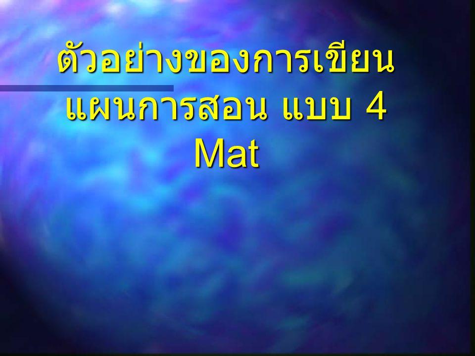 ตัวอย่างของการเขียน แผนการสอน แบบ 4 Mat