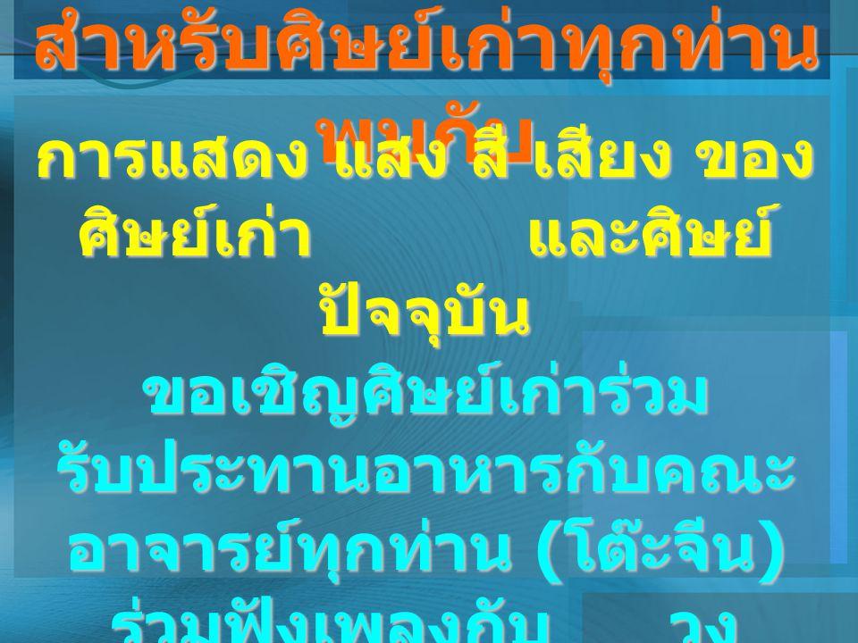 สำรองที่นั่งได้ที่ ฝ่ายแนะแนว โทร 02-6687668 ต่อ 19 อ.